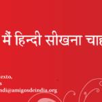 ¿Por qué aprender Hindi?