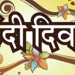 El Día del Hindi