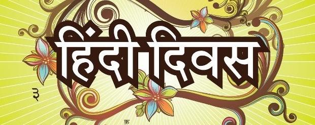 Día del hindi 2012